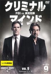 クリミナル・マインド FBI vs. 異常犯罪 シーズン9 Vol.9