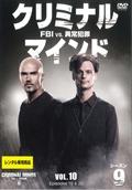 クリミナル・マインド FBI vs. 異常犯罪 シーズン9 Vol.10
