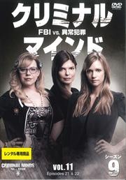 クリミナル・マインド FBI vs. 異常犯罪 シーズン9 Vol.11