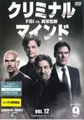 クリミナル・マインド FBI vs. 異常犯罪 シーズン9 Vol.12