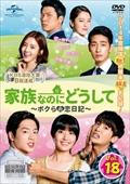 家族なのにどうして〜ボクらの恋日記〜 VOL.18