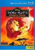 【Blu-ray】ライオン・キング2 シンバズ・プライド