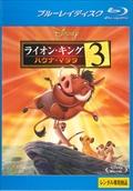 【Blu-ray】ライオン・キング3 -ハクナ・マタタ-