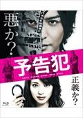 【Blu-ray】映画「予告犯」