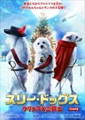 スリー・ドッグス クリスマス三銃士 【日本語吹替版】