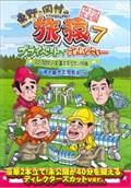 東野・岡村の旅猿7 プライベートでごめんなさい… ジミープロデュース 富士宮・ピクニックの旅&すき焼きで慰労会 プレミアム完全版