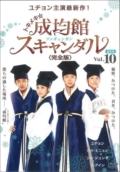 トキメキ☆成均館<ソンギュンガン>スキャンダル<完全版> Vol.10