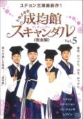 トキメキ☆成均館<ソンギュンガン>スキャンダル<完全版> Vol.5