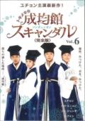 トキメキ☆成均館<ソンギュンガン>スキャンダル<完全版> Vol.6