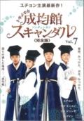 トキメキ☆成均館<ソンギュンガン>スキャンダル<完全版> Vol.7