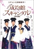 トキメキ☆成均館<ソンギュンガン>スキャンダル<完全版> Vol.3