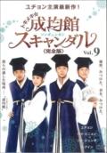 トキメキ☆成均館<ソンギュンガン>スキャンダル<完全版> Vol.9