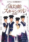 トキメキ☆成均館<ソンギュンガン>スキャンダル<完全版> Vol.4