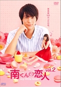 南くんの恋人〜my little lover Vol.2