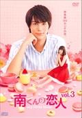 南くんの恋人〜my little lover Vol.3