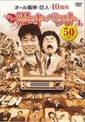 オール阪神・巨人 オール阪神・巨人 40周年やのに漫才ベスト50本 第一巻