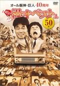 オール阪神・巨人 オール阪神・巨人 40周年やのに漫才ベスト50本 第二巻