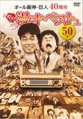 オール阪神・巨人 オール阪神・巨人 40周年やのに漫才ベスト50本 第三巻