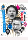 【Blu-ray】ダウンタウンのガキの使いやあらへんで!! 〜永久保存版2〜 松本一人ぼっちの廃旅館1泊2日の旅!