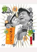 【Blu-ray】ダウンタウンのガキの使いやあらへんで!! 〜永久保存版10-1〜 山崎VSモリマン全集!!