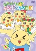 ふなっしーのふなふなふな日和 Vol.4