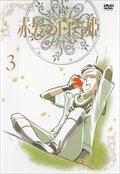 赤髪の白雪姫 第3巻