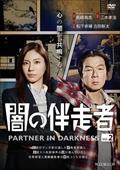 闇の伴走者 Vol.2