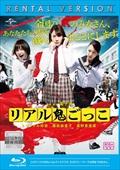 【Blu-ray】リアル鬼ごっこ 2015劇場版