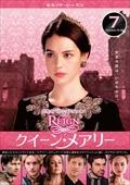 REIGN/クイーン・メアリー <セカンド・シーズン> Vol.7