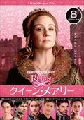 REIGN/クイーン・メアリー <セカンド・シーズン> Vol.8