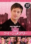 REIGN/クイーン・メアリー <セカンド・シーズン> Vol.10