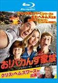 【Blu-ray】お!バカんす家族
