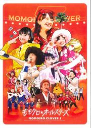 ももいろクローバーZ/ももクロ春の一大事2012〜 横浜アリーナ〜 まさかの2Days〜ももクロ☆オールスターズ Disc.2