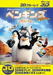 【Blu-ray】ペンギンズ FROM マダガスカル ザ・ムービー<3D>