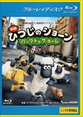【Blu-ray】ひつじのショーン 〜バック・トゥ・ザ・ホーム〜
