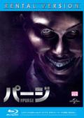 【Blu-ray】パージ