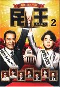 民王 Vol.2