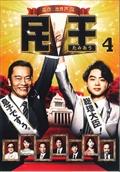 民王 Vol.4