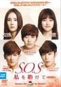 S.O.S �������� Vol.1