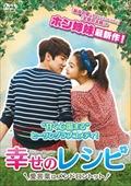幸せのレシピ〜愛言葉はメンドロントット <テレビ放送版> Vol.1
