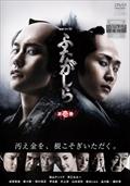 連続ドラマW ふたがしら Vol.1