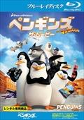 【Blu-ray】ペンギンズ FROM マダガスカル ザ・ムービー