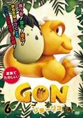 GON-ゴン- リターンズだよ! 6