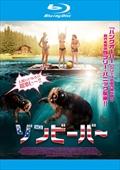 【Blu-ray】ゾンビーバー