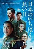 日本のいちばん長い日 (2015)