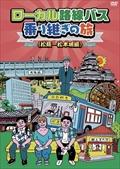 ローカル路線バス乗り継ぎの旅 松阪〜松本城編