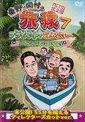 東野・岡村の旅猿7 プライベートでごめんなさい… マレーシアでオランウータンを撮ろう!の旅 ワクワク編 プレミアム完全版