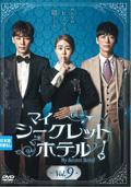 マイ・シークレットホテル vol.9