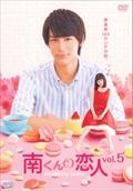 南くんの恋人〜my little lover Vol.5