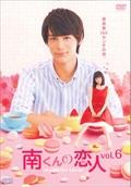 南くんの恋人〜my little lover Vol.6